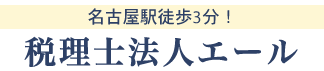 名古屋の税理士事務所
