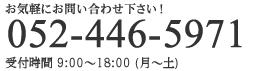 052-589-6806