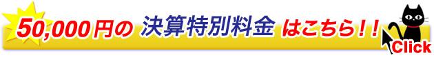 税理士事務所体験会