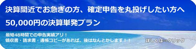 犬山 会計事務所