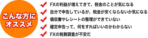 名古屋税理士 - FXの節税対策
