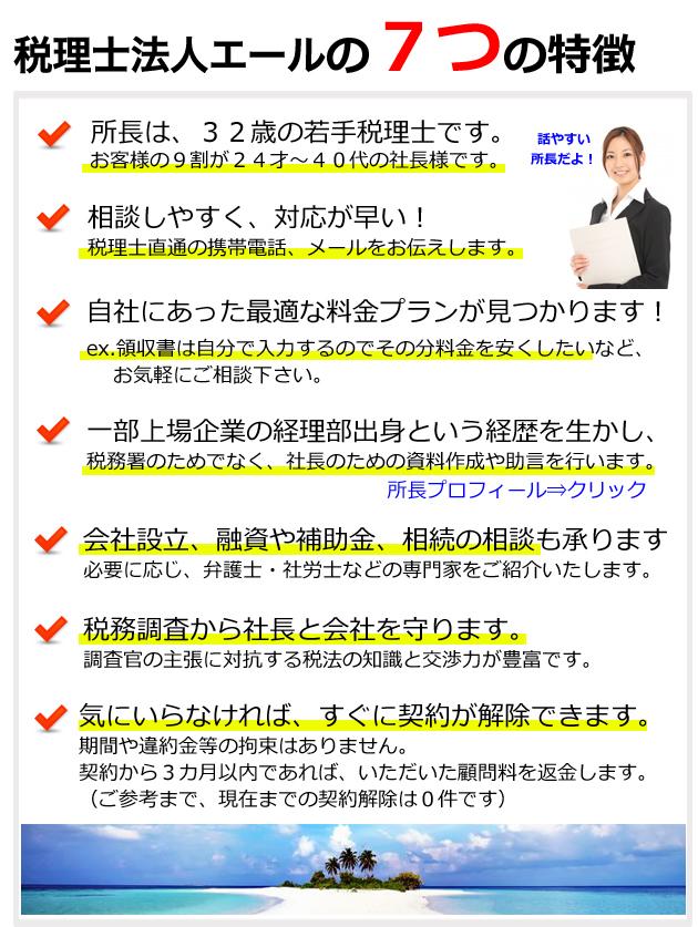 名古屋 税理士事務所