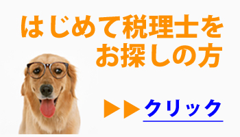 名古屋 税理士