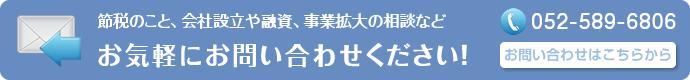 銀行融資 蟹江町