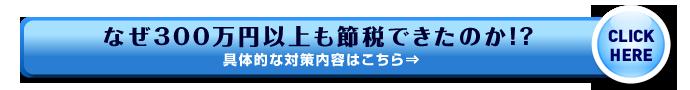 名古屋市北区 税理士