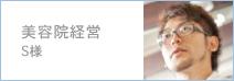 名古屋市北区 会計事務所