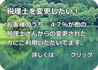 名古屋市 税理士