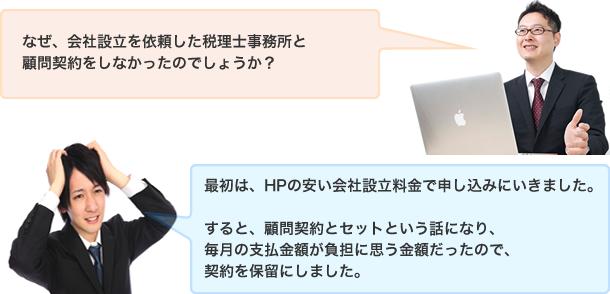 名古屋税理士 - 会社設立