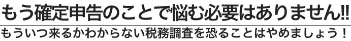 名古屋税理士 - 無申告