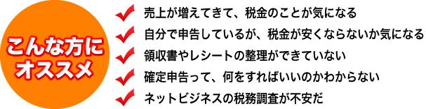 名古屋税理士 - インターネットビジネス